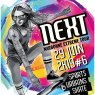 Narbonne Extrême Tour (NEXT)